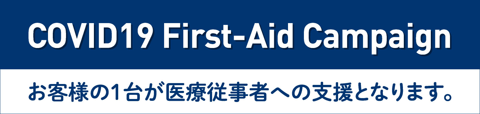 COVID19 First-Aid Campaign