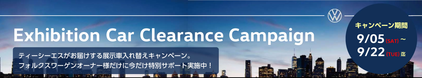 Exhibition CarClearance Campaign