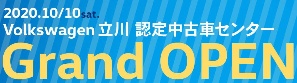 2020年10月10日  新店舗 Volkswage立川認定中古車センター グランドオープン