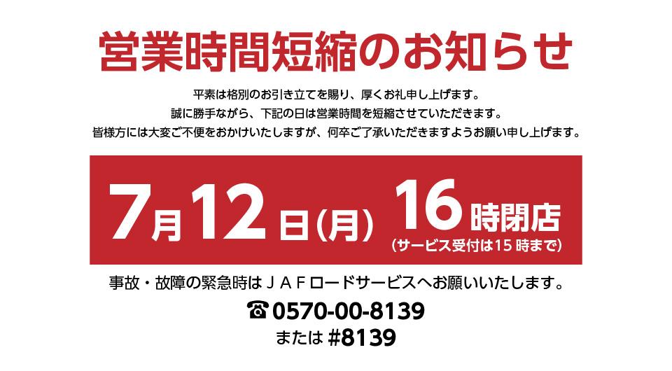 営業時間短縮のお知らせ 7月12日(月)16時閉店(サービス受付は15時まで)