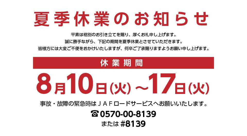 夏季休業のお知らせ 8月10日(火)~17日(火)