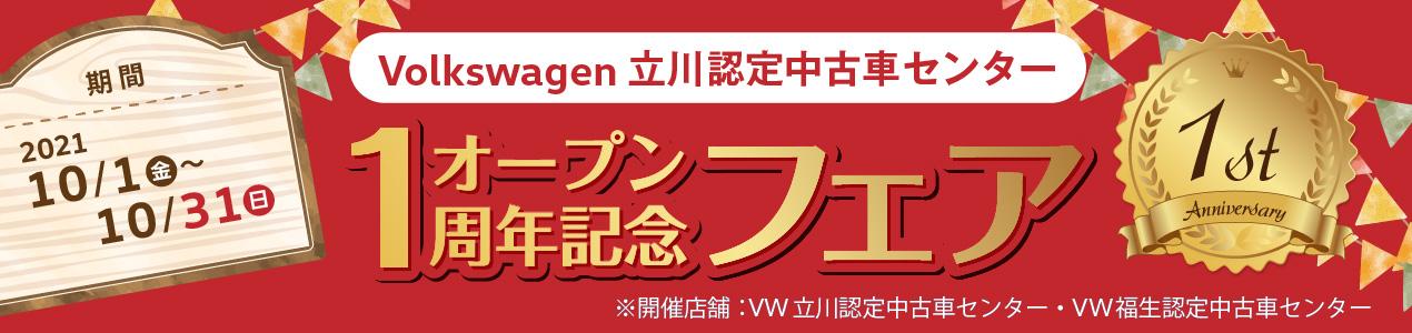 Volkswagen立川認定中古車センター オープン1周年記念フェア